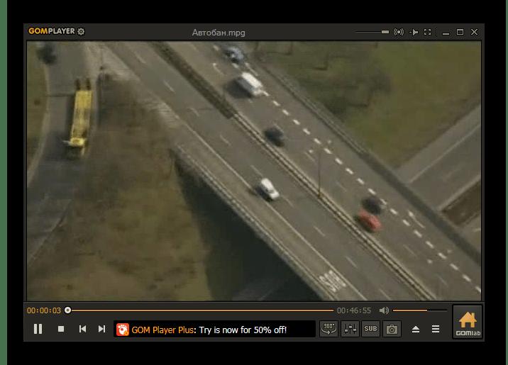 Воспроизведение видеофайла mpg в окне программы GOM Player