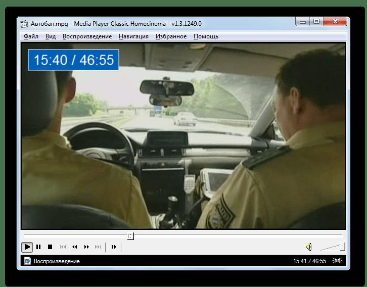 Воспроизведение видеофайла mpg в окне программы Media Player Classic