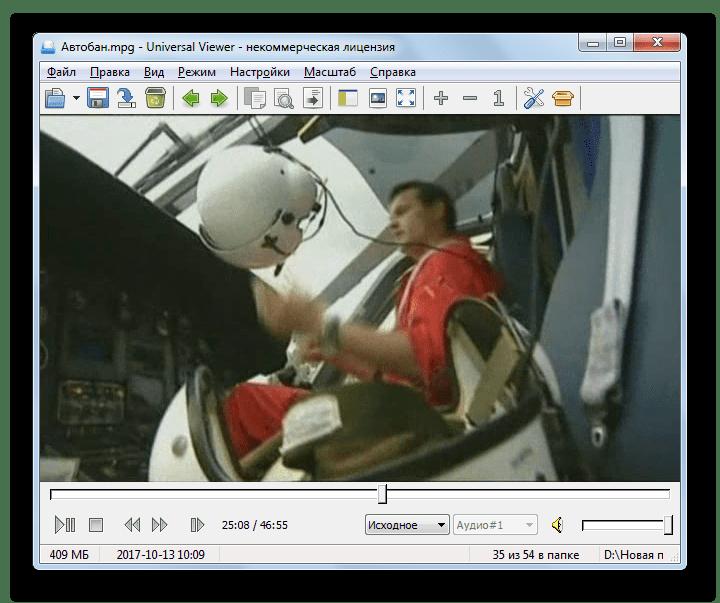 Воспроизведение видеофайла mpg в окне программы Universal Viewer