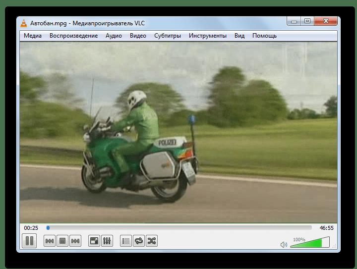 Воспроизведение видеофайла mpg в окне программы VLC media player