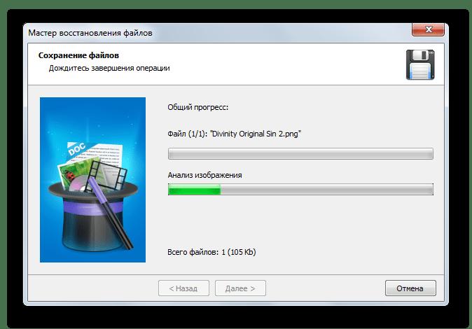 Восстановление поврежденных файлов изображений в RS File Repair