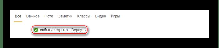 Восстановление записи в Одноклассниках