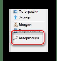 Возможность авторизации через сайт ВКонтакте в программе VK Paranoid Tools