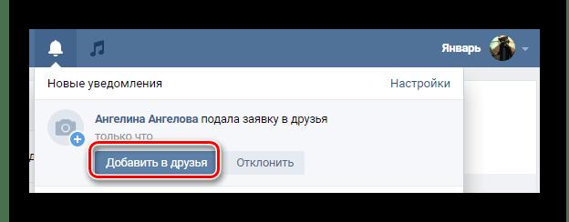 Возможность добавления в друзья через систему оповещений на сайте ВКонтакте