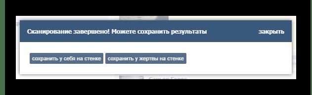 Возможность отправки результатов на стену в приложении Кого лайкает мой друг на сайте ВКонтакте