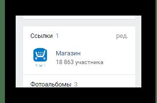 Возможность перехода к магазину сообщества через раздел Ссылки на сайте ВКонтакте