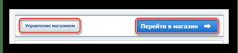 Возможность перехода к магазину в приложении Ecwid на сайте ВКонтакте