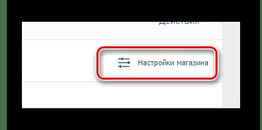 Возможность перехода к настройкам магазина в приложении Ecwid на сайте ВКонтакте