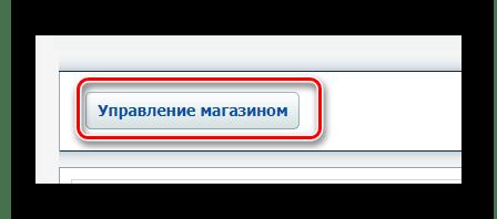 Возможность перехода к панели управления магазина Ecwid в приложении Ecwid на сайте ВКонтакте