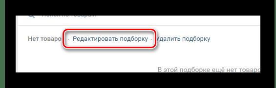 Возможность редактирования созданной подборки в разделе Товары сообщества на сайте ВКонтакте