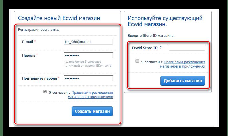 Возможность регистрации и авторизации в приложении Ecwid на сайте ВКонтакте