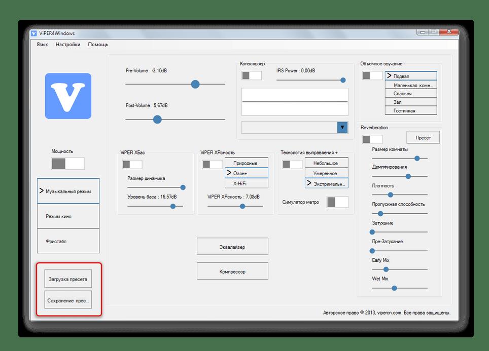 Возможность сохранения и загрузки конфигураций настроек в ViPER4Windows