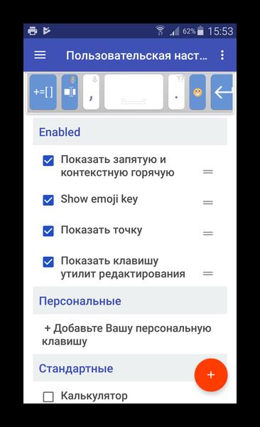 Возможности кастомизации в БЕСПЛ. клав. ai.type + эмодзи