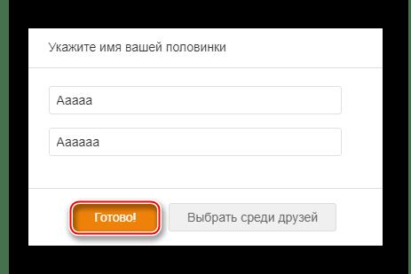Вписывание имя партнёра в Одноклассниках