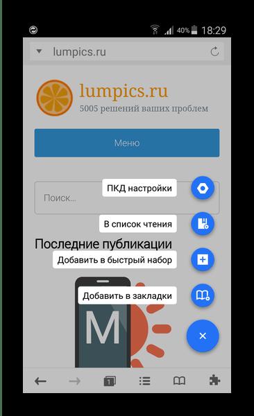 Всплывающая кнопка в Mercury Browser