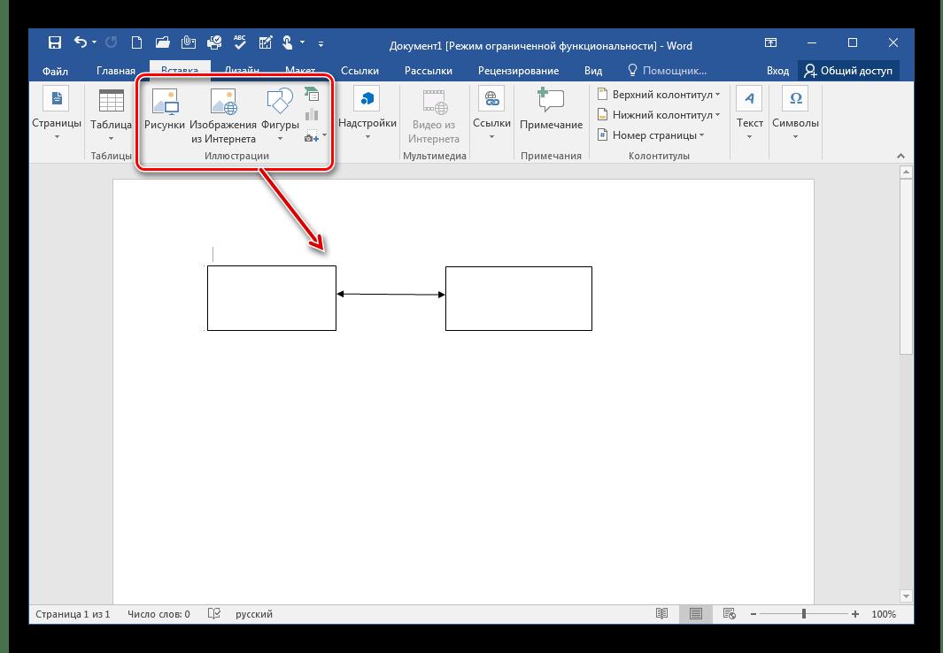 Вставки Microsoft Word