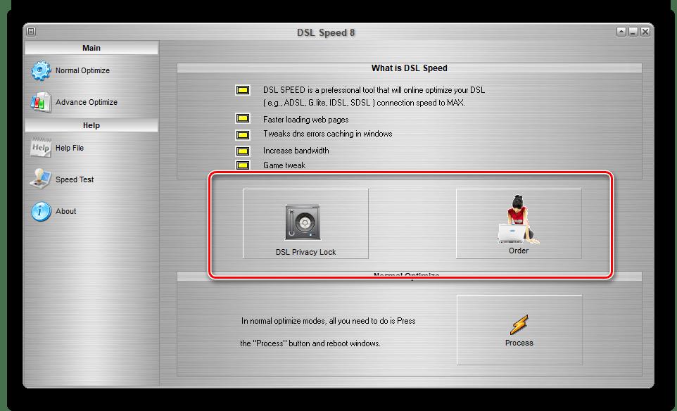 Второстепенный софт в DSL Speed