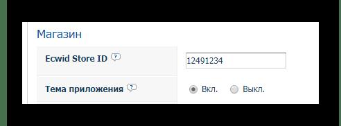 Ввод Store ID и выбор отображения темы приложения в приложении Ecwid на сайте ВКонтакте