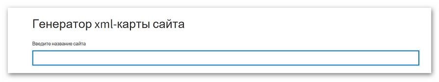 Ввод адреса сайта на Сайт Репорт