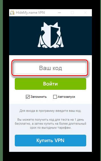 Ввод кода для запуска HideMe.ru в Виндовс 10