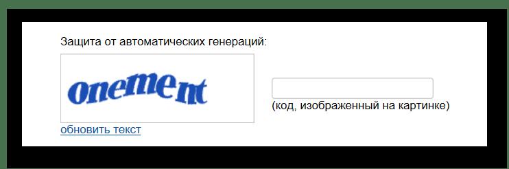 Ввод проверочного кода на Majento