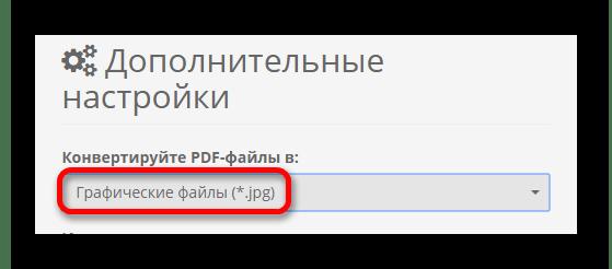 Выбираем формат JPG Сервис Online-convert