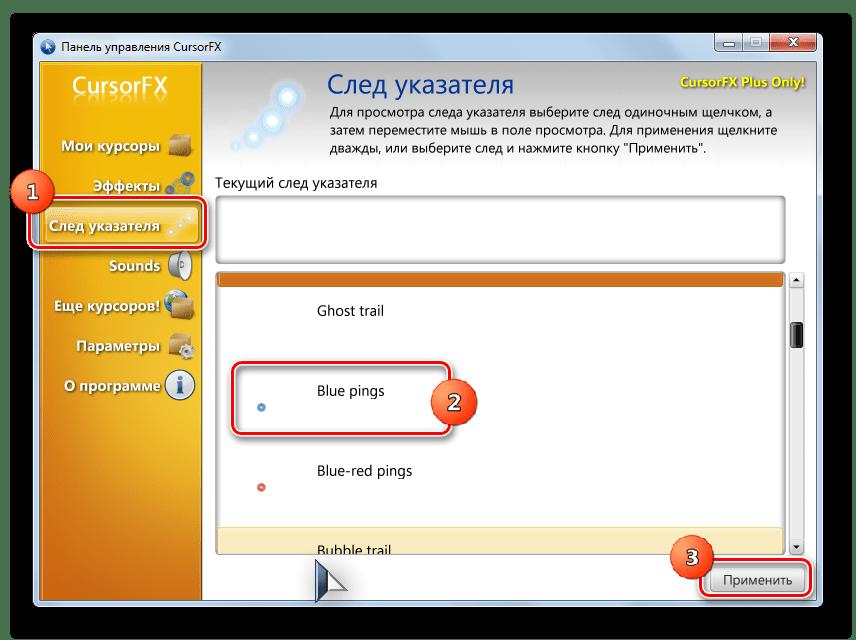 Выбор Следа указателя в разделе Слелд указателя в программе CursorFX в Windows 7