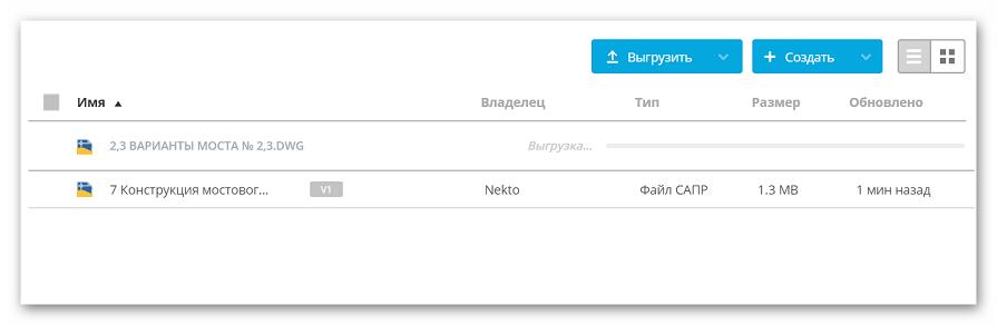 Выбор добавленного файла на A360 Viewer