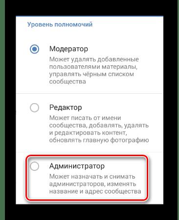 Выбор должности для нового руководителя в разделе Управление сообществом в мобильном приложение ВКонтакте