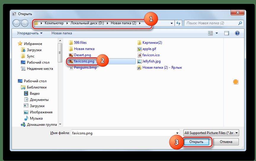 Выбор изображения PNG в окне добавления исходного файла в программе Format Factory