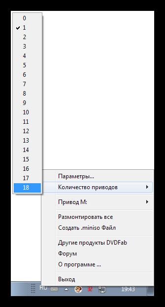 Выбор количества виртуальных приводов в программе DVDFab Virtual Drive