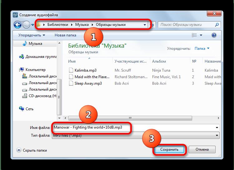 Выбор места сохранения готового файла в Mp3DirectorCut
