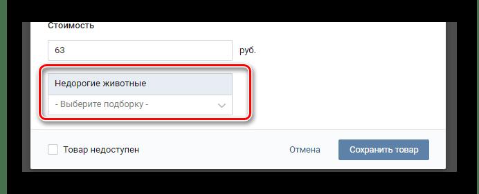 Выбор новой подборки при редактировании товара в разделе Товары сообщества на сайте ВКонтакте.