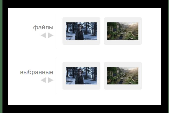 Выбор нужных фото на Croper