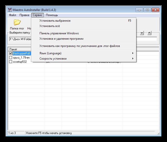 Выбор приложений для установки в программе Maestro AutoInstaller