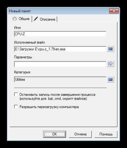 Выбор приложения для автоматической установки в программе MultiSet