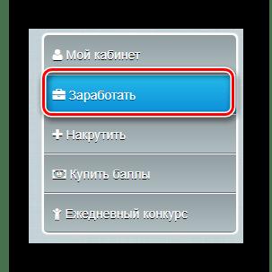 Выбор пункта Заработать через главное меню на личной странице сервиса RusBux