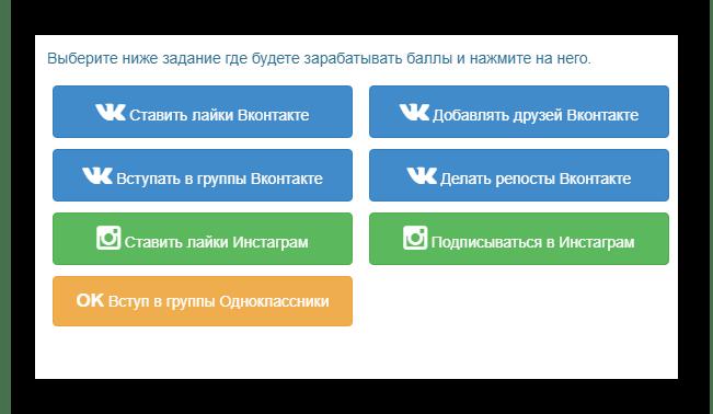 Выбор работы в разделе Заработать через сервис RusBux