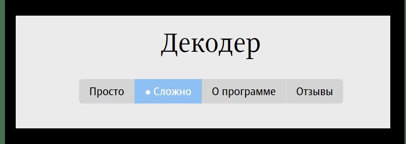 Выбор режима декодирования на Студия Артемия Лебедева