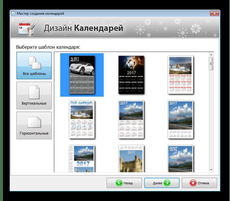Выбор шаблона Дизайн Календарей