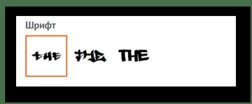 Выбор шрифта на фотофания