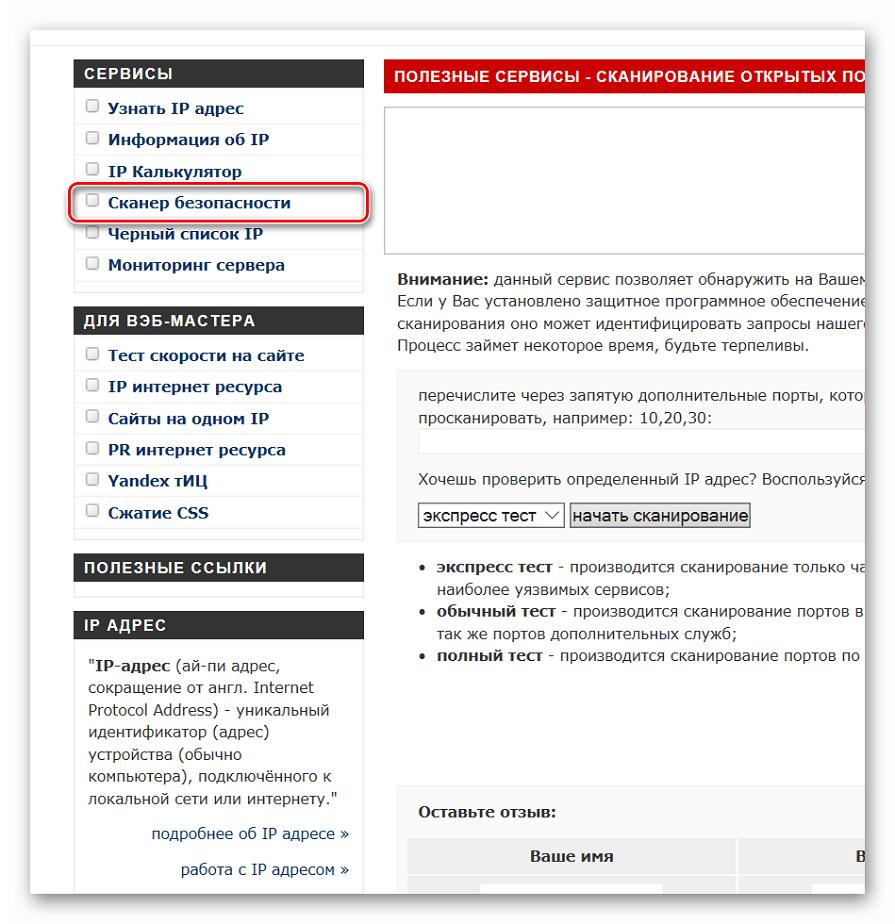 Выбор сканера на Тест IP
