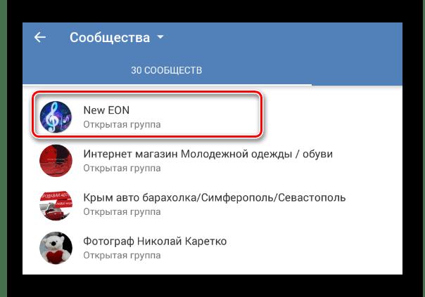 Выбор сообщества в разделе Группы в мобильном приложение ВКонтакте