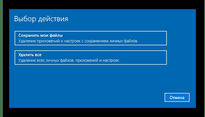 Выбор способа сброса настроек оперативно системы Виндовс 10