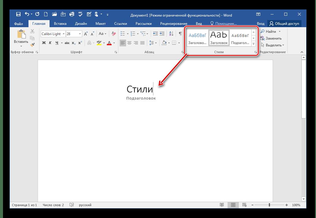 Выбор стиля Microsoft Word