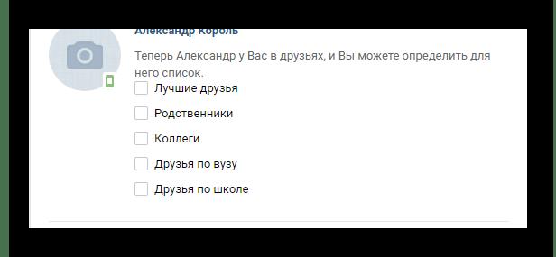 Выбор связей с пользователем в разделе Заявки в друзья на сайте ВКонтакте