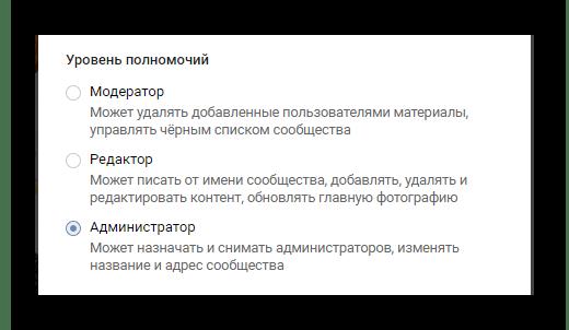 Выбор уровня полномочий в блоке Уровень полномочий в разделе Управление сообществом на сайте ВКонтакте