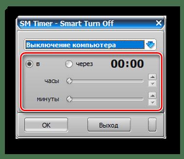 Выбор времени в SM Timer