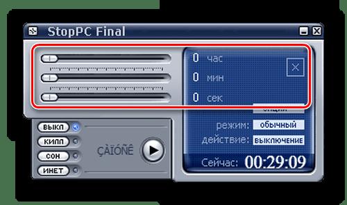 Выбор времени в StopPC