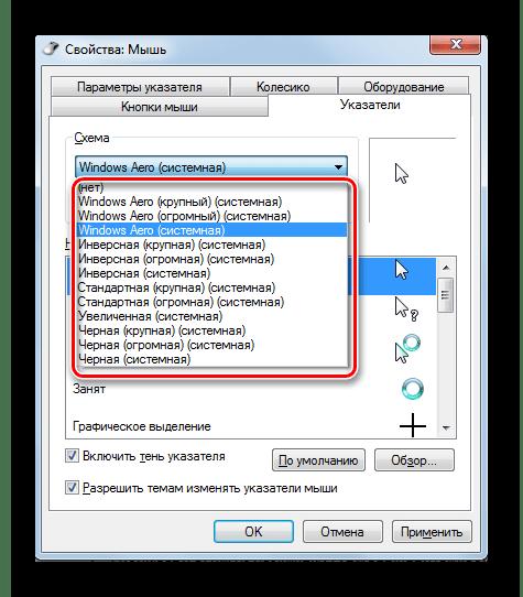 Выбор желаемого варианта внешнего вида курсора из выпадающего списка Схема во вкладке Указатели в окне свойств мыши в Windows 7
